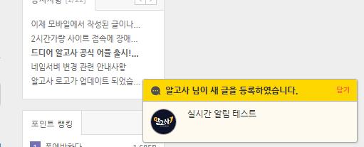 실시간 알림.png