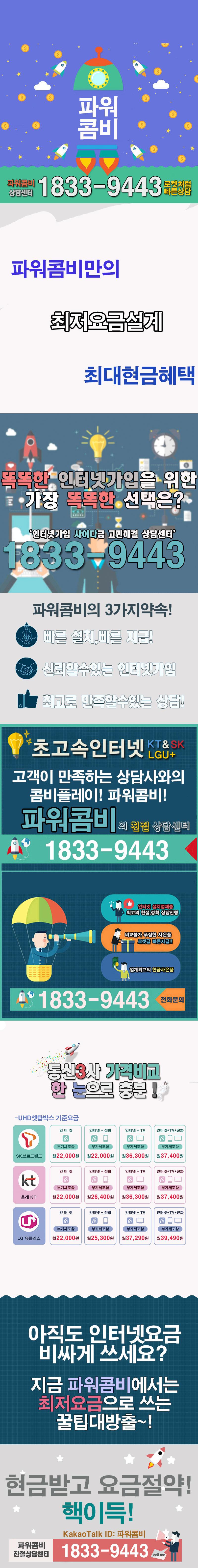 파워콤비-기타홈페이지 홍보용 사진.jpg