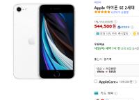 Apple 아이폰 SE 2세대 카드 추가 10% 즉시 할인 (544,500원 / 무배)