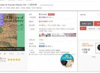 [이너퐐크 도서] 다시찾는 우리역사 영문판 (31,960/무료) 3천원 적립, 3,100농협카드 할인 실구매가 2만5천