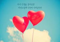 """[감동] 법륜스님의 희망편지 """"자기 인생을 살다보면 자연스럽게 인연이 나타납니다"""""""