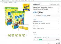[G마켓] 네슬레 네스퀵 시리얼 335g 1+1 (5,500원/무료)