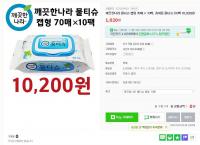 깨끗한나라 물티슈 캡형 10팩세트 10,200원(택배비2,500원)