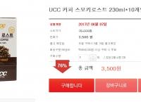 [떠리몰] 일본 UCC 커피 10팩(3500/2500)