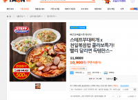 [티몬] 스테프 부대찌개 2개 + 천일 햄야채볶음밥 2개 (10,900원/무료)