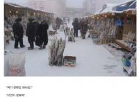 러시아 수산시장