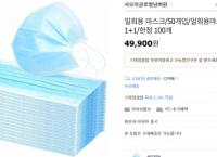 [지마켓] 일회용 마스크 100개 (49,900원 / 무료배송)