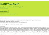 [ebay] 오늘 하루 15% 할인