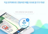 [T맵] 뮤직메이트 무료 듣기권 증정