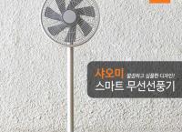 샤오미 XIAOMI 스마트 스탠드 무선 선풍기 ($118  원화 126,000원 /무료배송)
