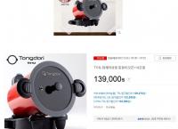 품절 대란 상품 수량 복구!!  동상이몽 TV 방송 - 통돌이 오븐 특가 (139,000원/무배)