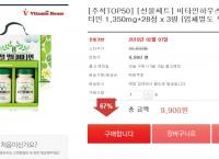 [비타민하우스] 리얼 멀티비타민 3병(9900/무료)