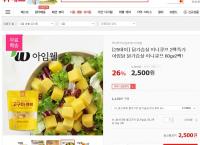 [위메프] 아임닭 닭가슴살 큐브 2개 (2,500원/무료)