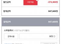 옥션 LG그램 15ZD990-GX30K 역대최저가 847,600원