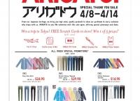 [유니클로] ARIGATO SALE ( 다양 / 99달러이상 구매시 FREE)