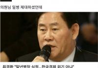 조선일보 페북관리자의 울분