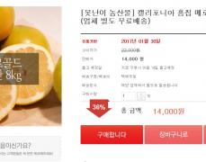 [못난이 농산물] 메로골드자몽 8KG(14000/무배)