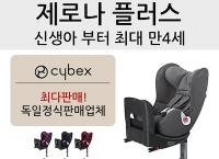 2018년 신상품 / 싸이벡스 제로나 플러스 최신($540 /무료배송)