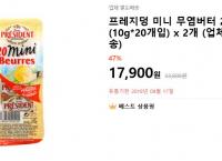 [프레지덩] 미니 무염버터 40(17900/무료)
