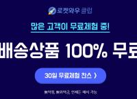 쿠팡 전제품 무료배송 (로켓와우 30일 무료체험 이벤트)