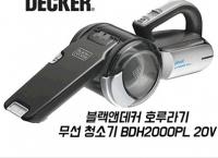 [큐텐] 블랙앤데커 호루라기 청소기   오늘의특가행사중!!!!  (74,300원)