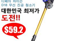 최저가 갱신 Dibea D18 차이슨 무선 청소기 66,000원 정도($59.2/무료배송)