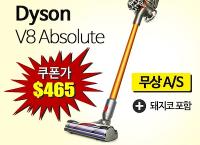 다이슨 v8 앱솔루트 무선청소기 (모든 비용 포함 $465/497,00원)