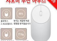 [큐텐]샤오미 무선 마우스 ( 22,800원 / 무료배송 )