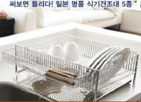 [큐텐]라바제 명품 주방 식기건조대  ( 137,300원 / 무료배송 )