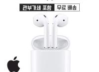 Apple 에어팟 무선 블루투스 이어폰 ($147, 원화158,613원/무료배송)