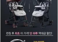 리안 캐리 유모차 55% 할인 + 사은품 증정 (120,000원 / 무배)