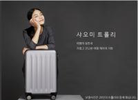 Xiaomi 샤오미 여행캐리어 가방 / 20인치 24인치 28인치 (58,800원 /무료배송)