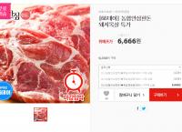 [위메프]농협 안심 한돈 돼지목살 500g(6,666/무료배송)