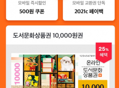 북앤라이프 도서문화상품권 1만원권(7,479원/페이백)