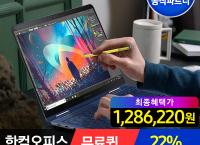 [위메프 12월 삼성 노트북 어워드] 삼성PenS NT930SBE-K58A 2019년 마지막 초특가 할인!