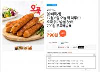 [티몬] 오쿡 닭가슴살 소시지 1개에 790원!!! 무.료.배.송