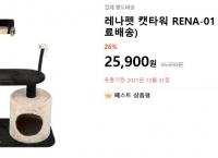 [떠리몰] 캣타워(25900/무료)