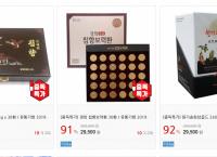 [또매] 건강기능식품들 (29500원/무배)