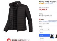 쿠팡_레이먼 초경량 패딩점퍼_19,800원