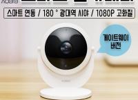 미지아 Aqara 스마트 홈카메라 (37,800원/배송비 5,700원)