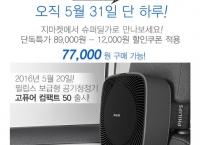 [G마켓] 필립스 고퓨어 보급형 컴팩트50 공기청정기 (77,000원/무료배송)