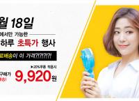 [옥션] TESS 휴대용 충전식 미니선풍기 (12,400->쿠폰적용시 9,920/무료)