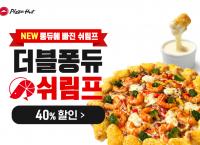 [피자헛]핫딜 ! 더블퐁듀 쉬림프 40%할인