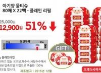 [G마켓] 아기양 물티슈 42g 80매x22팩  (12,900/무료배송)