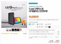 [티몬]VOIA G pad 2 10.1 플립케이스 (26,200/무료)