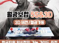 월광보합 3D / 4s / 5s / 철권 가능 ($75, 원화80,212원/무료배송)