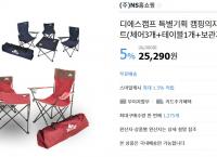 [G마켓] 디에스캠프 캠핑의자 5종세트(체어3개+테이블1개+보관가방) (25,290원/무료배송)