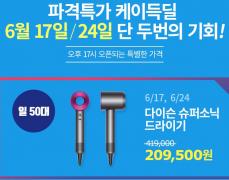 [티몬] 다이슨 슈퍼소닉 드라이기 50% 반값딜