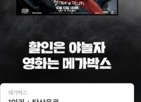 메가박스 1인권+탄산R 14,500원->7000원(페이백 포함)
