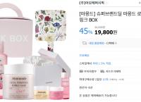 [G마켓] 마몽드 로즈 핑크박스 슈퍼딜! (19,800원/무배)